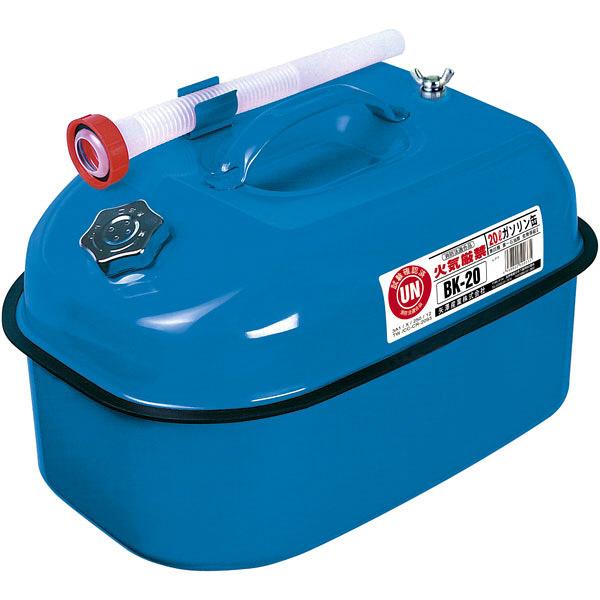 ガソリン携帯缶20L 青缶 BK20