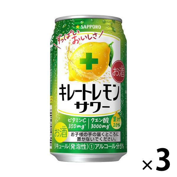 キレートレモンサワー 350ml 3缶