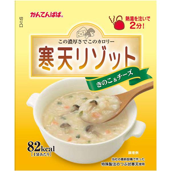 【かんてんぱぱ】リゾット きのこ&チーズ