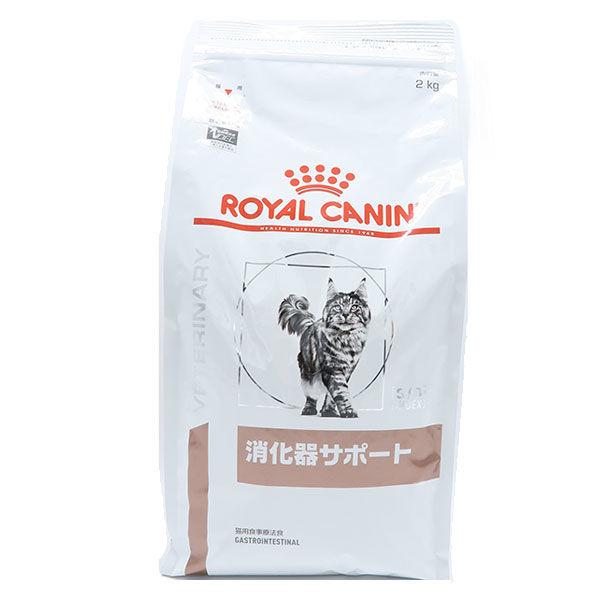 ロイヤルカナン猫消化器サポート2kg