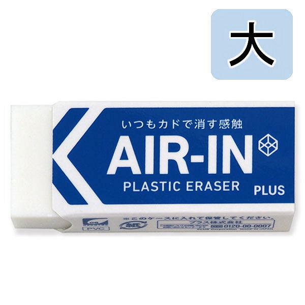 プラス 消しゴム エアイン 大 ER-100AI 1箱(20個入)