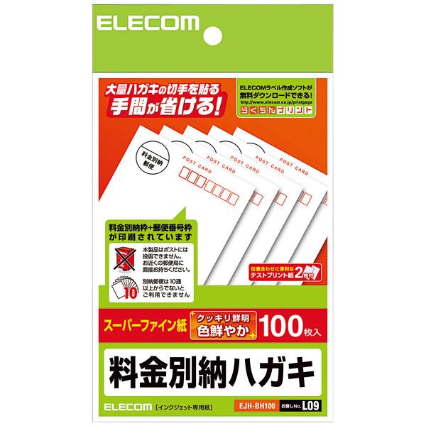 エレコム 料金別納枠入はがき EJH-BH100 1袋(100枚入)