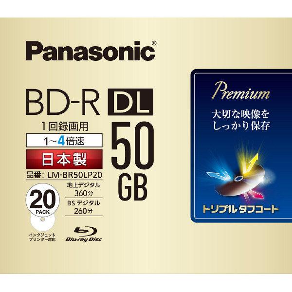 パナソニック録画用BD-R(20枚入)