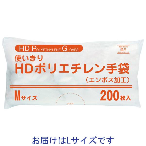 HDポリエチレン手袋 L 200枚