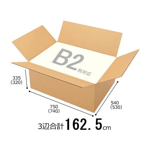 【底面B2】 無地ダンボール箱 B2×高さ335mm 1セット(15枚:5枚入×3梱包)