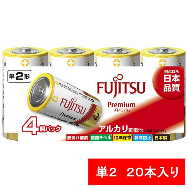 FDK アルカリ乾電池Premium単2(4P) LR14(4S) 1セット(20本)
