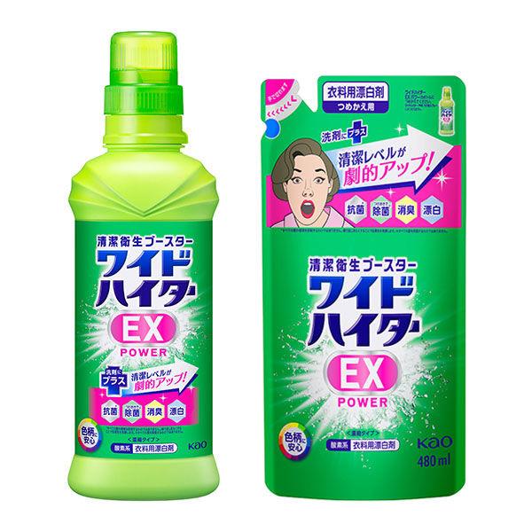 ワイドハイターEX本体+詰替セット