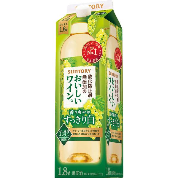 酸化防止剤無添加のおいしいワイン。白
