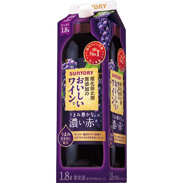 酸化防止剤無添加のおいしいワイン。濃い赤