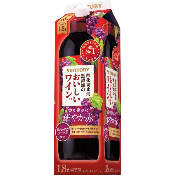 酸化防止剤無添加のおいしいワイン。赤