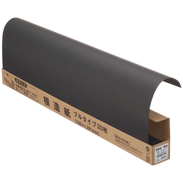 今村紙工 模造紙 無地 黒 788×1091 MZ-BB 1セット(100枚)