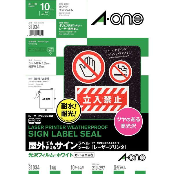 エーワン 屋外でも使えるラベルシール レーザープリンタ 光沢フィルム 白 A4 ノーカット1面 1セット:1袋(10シート入)×5袋 31034(取寄品)