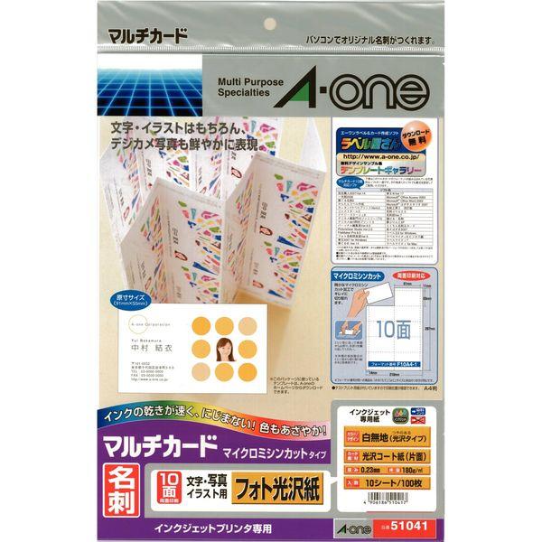 エーワン マルチカード 名刺用紙 ショップカード ミシン目 インクジェット光沢紙白標準 A4 10面 1セット:1袋(10シート入)×2袋 51041(取寄品)