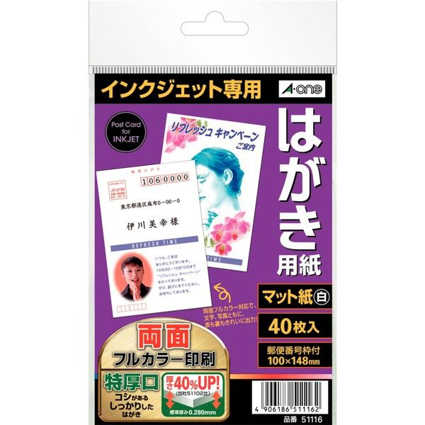 エーワン はがき用紙インクジェット特厚口 51116  1セット:1袋(40枚)×5袋 (取寄品)