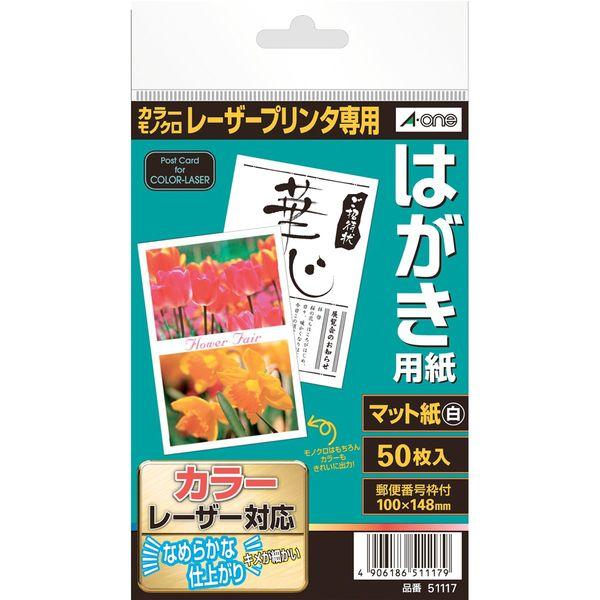 エーワン マルチカード はかぎ用紙 レーザープリンタ マット紙白 標準 はがきサイズ ノーカット1面 1セット:1袋(50シート入)×5袋 51117(取寄品)