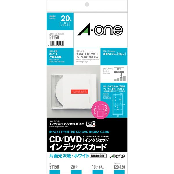 エーワン CD/DVDインデックスカード IJ用光沢紙 51158 A4判  1セット:1袋(10シート)×3袋 (取寄品)