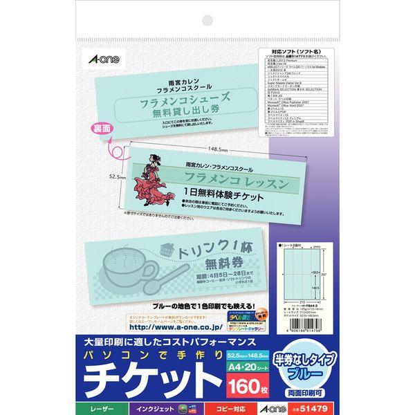 エーワン パソコンで手作りチケット A4判 8面 半券なしタイプ 各種プリンタ兼用紙 ブルー 51479  1セット:1袋(20シート)×5袋 (取寄品)
