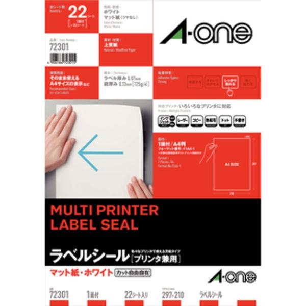 エーワン ラベルシール 表示・宛名ラベル プリンタ兼用 マット紙 白 A4 ノーカット 1面 1セット:1袋(22シート入)×3袋 72301(取寄品)