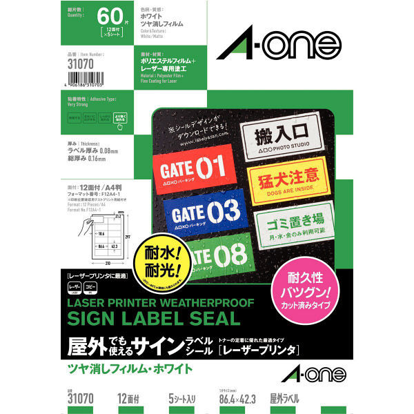 エーワン 屋外でも使えるラベルシール 備品ラベル レーザープリンタ つや消しフィルム 白 A4 12面 1セット:1袋(5シート入)×5袋 31070(取寄品)