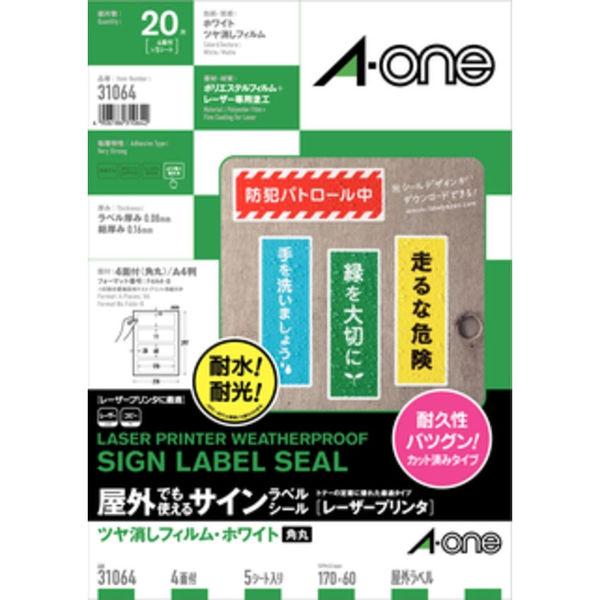 エーワン 屋外でも使えるラベルシール 備品ラベル レーザープリンタ つや消しフィルム 白 A4 4面 1セット:1袋(5シート入)×5袋 31064(取寄品)