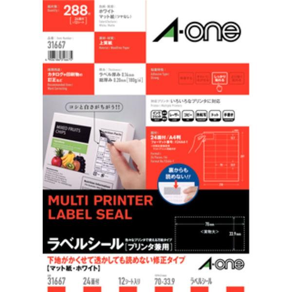 エーワン ラベルシール 透かしても読めない 訂正 修正用 プリンタ兼用 マット紙 白 A4 24面 1セット:1袋(12シート入)×5袋 31667(取寄品)
