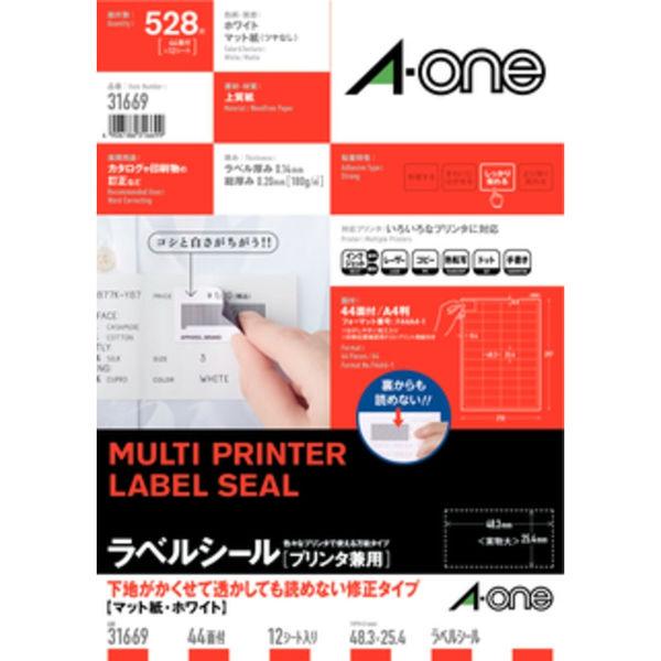 エーワン ラベルシール 透かしても読めない 訂正 修正用 プリンタ兼用 マット紙 白 A4 44面 1セット:1袋(12シート入)×5袋 31669(取寄品)