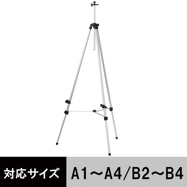 アスクル「現場のチカラ」 アルミ製イーゼル 1台