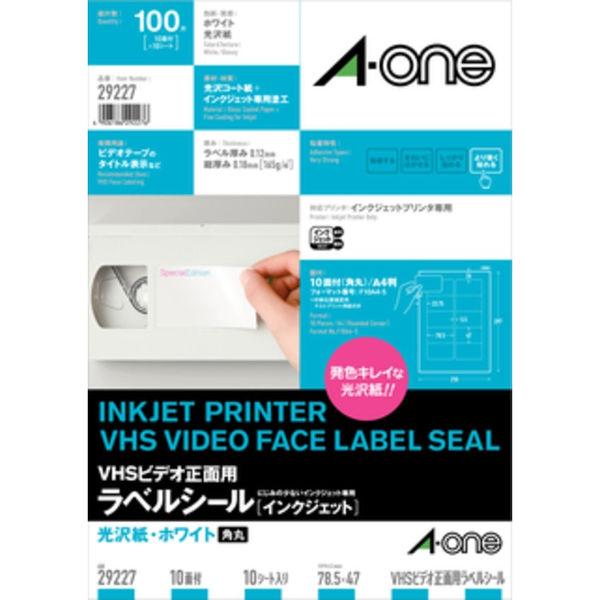 エーワン ラベルシール パッケージラベル インクジェット 光沢紙 白 A4 10面 1セット:1袋(10シート入)×2袋 29227(取寄品)