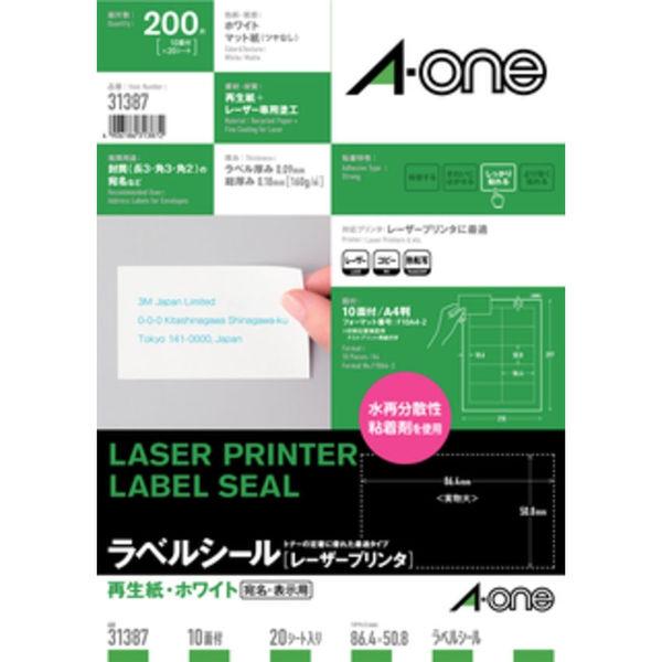 エーワン ラベルシール グリーン購入法適合商品 表示・宛名ラベル レーザープリンタ再生紙白A410面 1セット:1袋(20シート入)×2袋 31387(取寄品)