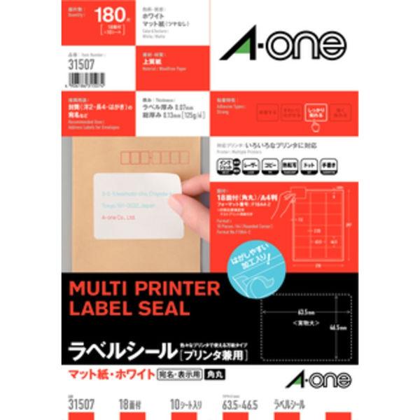 エーワン ラベルシール 表示・宛名ラベル プリンタ兼用 マット紙 白 A4 18面 1セット:1袋(10シート入)×5袋 31507(取寄品)