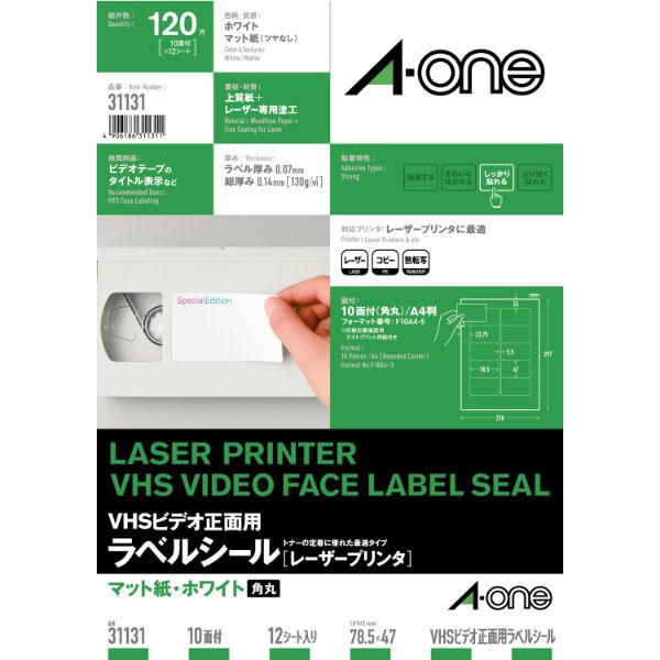 エーワン ラベルシール 表示・宛名ラベル レーザープリンタ マット紙 白 A4 10面 1セット:1袋(12シート入)×2袋 31131(取寄品)
