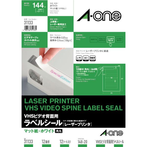 エーワン ラベルシール 表示・宛名ラベル レーザープリンタ マット紙 白 A4 12面 1セット:1袋(12シート入)×2袋 31133(取寄品)
