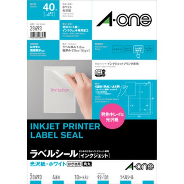 エーワン ラベルシール パッケージラベル インクジェット 光沢紙 白 A4 4面 1セット:1袋(10シート入)×2袋 28693(取寄品)