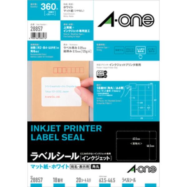 エーワン ラベルシール 表示・宛名ラベル インクジェット マット紙 白 A4 18面 1セット:1袋(20シート入)×2袋 28857(取寄品)
