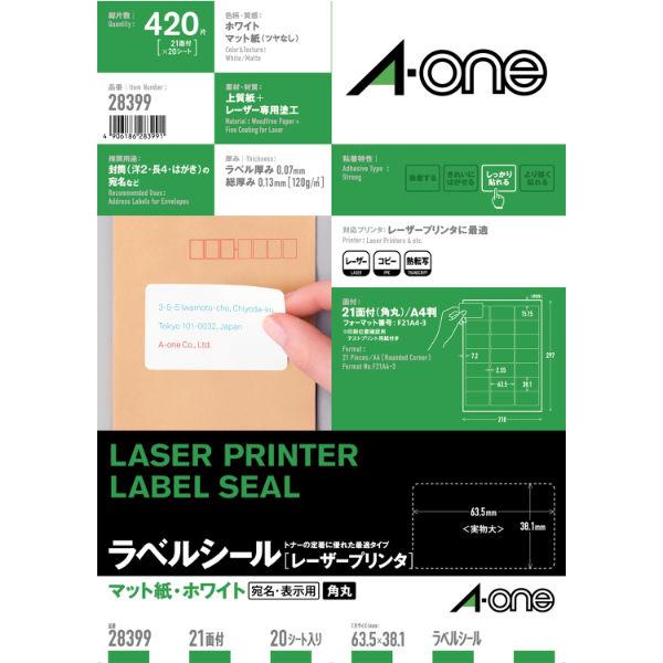エーワン ラベルシール 表示・宛名ラベル レーザープリンタ マット紙 白 A4 21面 1セット:1袋(20シート入)×2袋 28399(取寄品)