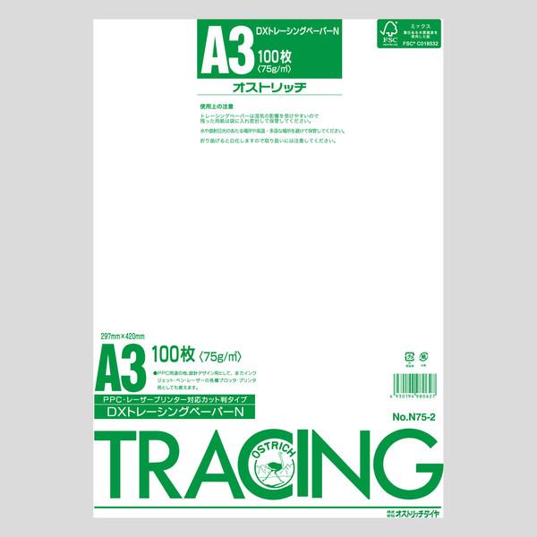 厚口トレーシングペーパー75g A3 N75-2 1冊(100枚入)