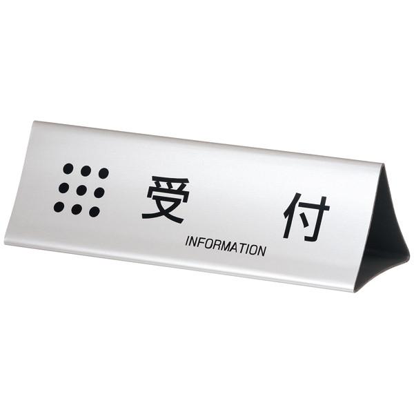 アスクル】トヨダプロダクツ 受付プレート 87036 通販 - ASKUL(公式)