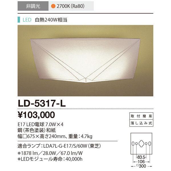 山田照明 LD-5317-L (直送品)