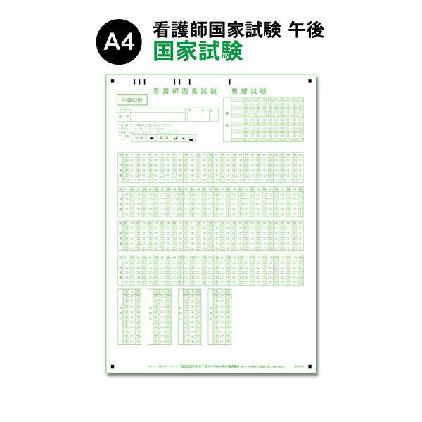 試験 看護 師 国家
