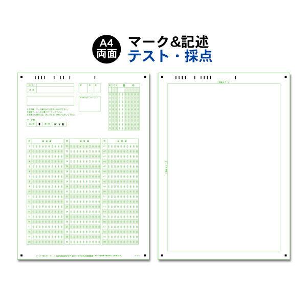 スキャネット マーク・記述混在シート A4(小中高マーク記述混在テスト用)60問10択 SN-0472 1箱(1000枚入)(直送品)