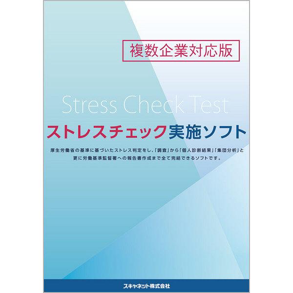 スキャネット ストレスチェック実施ソフト(複数企業対応版) ストレスチェックシートSN-0459(100枚付き)(直送品)