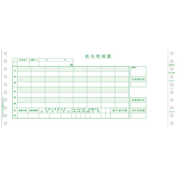 ヒサゴ 給与封筒 BP1201 1箱(500組入)