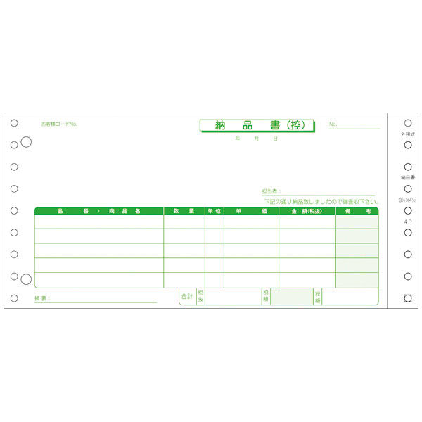 ダイオープリンティング 納品書 R313-103 71707 1箱(1000枚入)