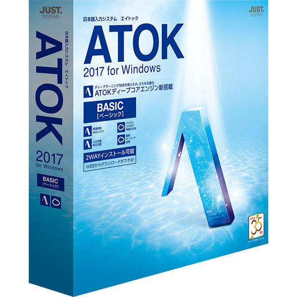 ジャストシステム ATOK 2017 for Windows [ベーシック 通常版 1276680 1本  (直送品)