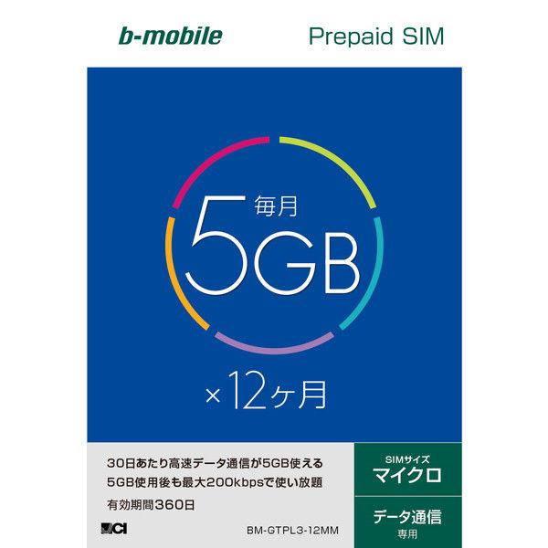 日本通信 bーmobile 5GB×12ヶ月SIMパッケージ(マイクロSIM) BM-GTPL3-12MM 1個  (直送品)