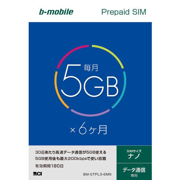 日本通信 bーmobile 5GB×6ヶ月SIMパッケージ(ナノSIM) BM-GTPL3-6MN 1個  (直送品)
