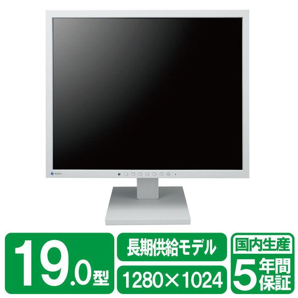 EIZO 48cm(19.0)型カラー液晶モニター FlexScan S1934 セレーングレイ S1934-TGY 1台  (直送品)