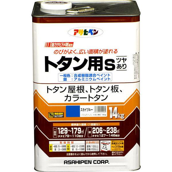 アサヒペン トタン用S 14kg (スカイブルー) 9010323 (直送品)