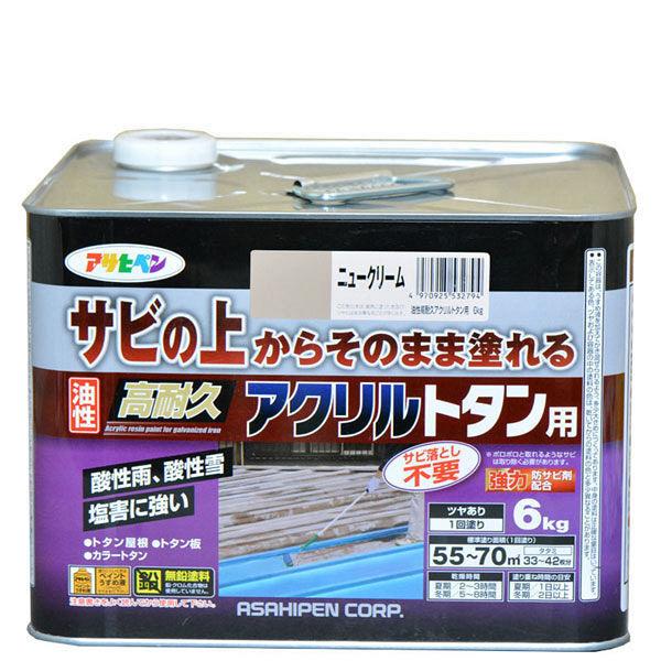 アサヒペン 油性高耐久アクリルトタン用 6kg (ニュークリーム) 9017873 (直送品)