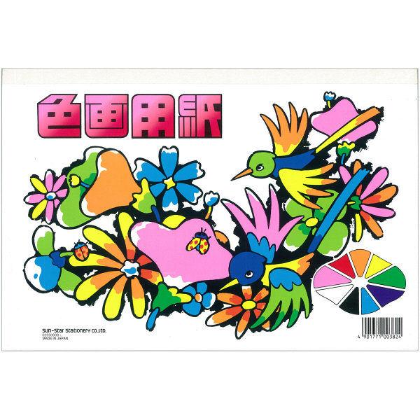 サンスター文具 B5色画用紙 0255000B 5冊(直送品)